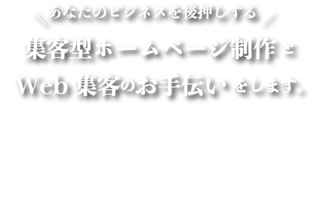 横浜の集客型ホームページ制作とWeb集客会社